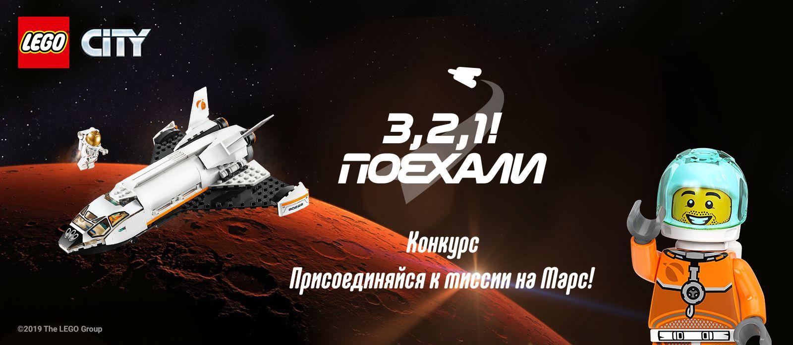 Миссия на Марс! Построй космический корабль