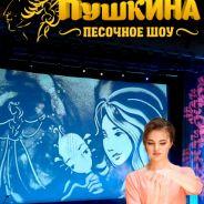 Песочное шоу «Сказки Пушкина» с живой музыкой и чтецом