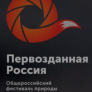 Первозданная Россия. VII Общероссийский фестиваль природы