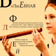 Моцарт «Волшебная флейта»
