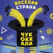 Веселая страна Чукоккала. Музыкальная фантазия по сказкам К.Чуковского