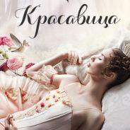 "Балет ""Спящая красавица""  / Sleeping Beauty"