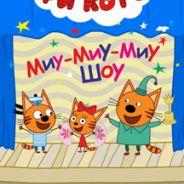 Детский спектакль. Три  кота