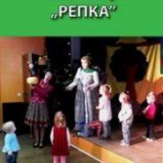 "Сказка-игра ""РЕПКА"""