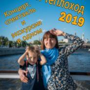 Детский теплоход 2019. Концерт, спектакль и экскурсия в одном.