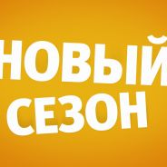 Новый сезон на канале «Карусель»