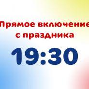 Прямое включение с праздника 1 июня 2011 г. в 19:30