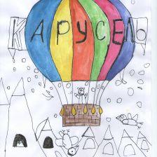 Глеб Евгеньевич Мезенцев в конкурсе «День Рождения телеканала «Карусель»! Нам 9 лет!»