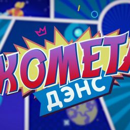 Комета-дэнс