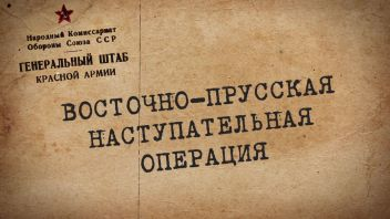 Путь к Великой Победе. Выпуск 47. Восточно-Прусская наступательная операция