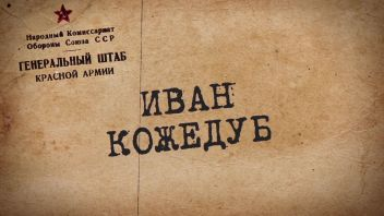 Путь к Великой Победе. Выпуск 46. Иван Кожедуб