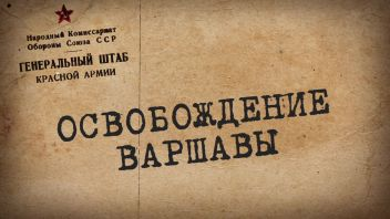 Путь к Великой Победе. Выпуск 39. Освобождение Варшавы