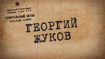 Путь к Великой Победе. Выпуск 14. Георгий Жуков