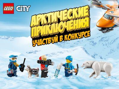 Конкурс «Арктические приключения» (завершён)