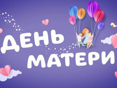 Объявлены победители конкурса «Подарок маме»