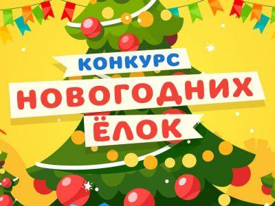 Определены дополнительные 100 победителей конкурса новогодних ёлок
