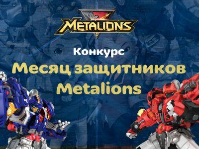 Конкурс «Месяц защитников METALIONS»