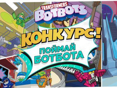 Объявлены победители конкурса«Поймай Ботбота»