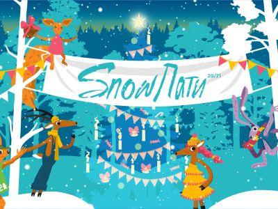 Новогоднее шоу «Сноупати 2021»