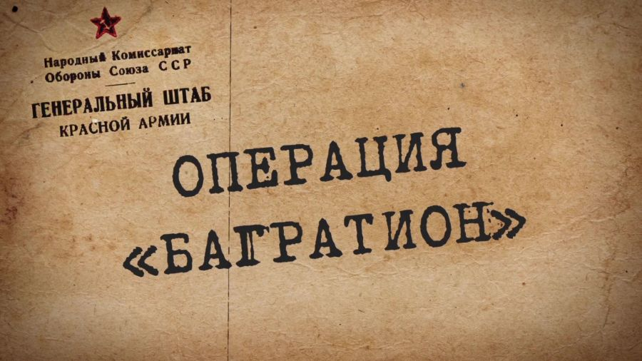 """Путь к Великой Победе. Выпуск 54. Операция """"Багратион"""""""