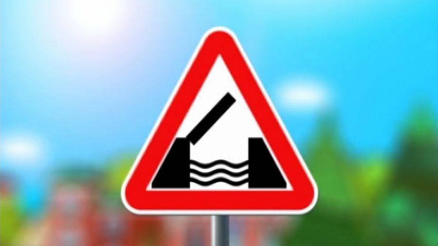 Знак «Разводной мост»