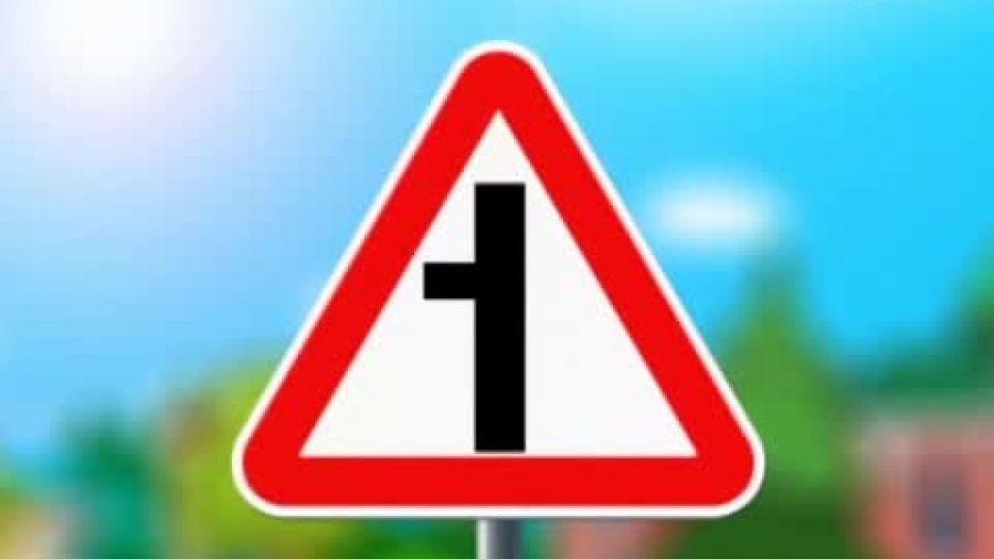 Знак «Примыкание второстепенной дороги»