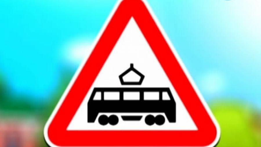 Знак «Пересечение с трамвайной линией»