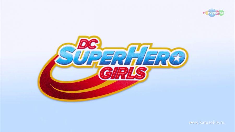 DC девчонки-супергерои. Еще немного о Школе Супергероев. 01.02