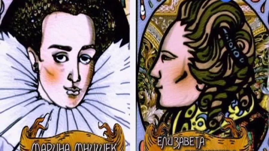 Нарисованные и100рии. Выпуск 42. Марина Мнишек — Елизавета Тараканова