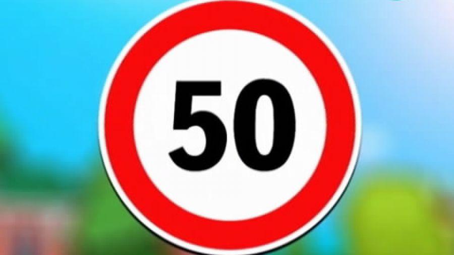 Знак «Ограничение максимальной скорости»