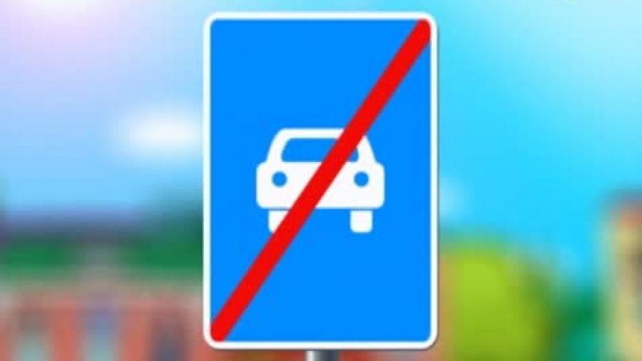 Знак «Конец дороги для автомобилей»