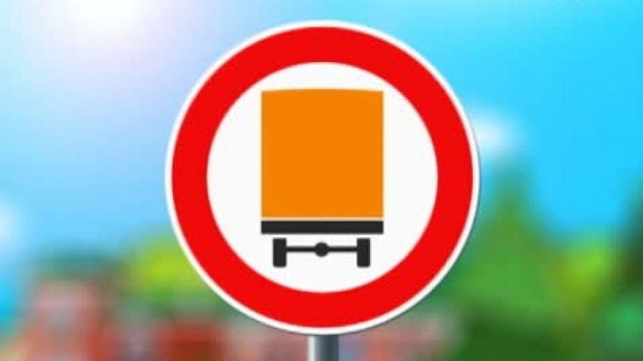Знак «Движение с опасными грузами запрещено»