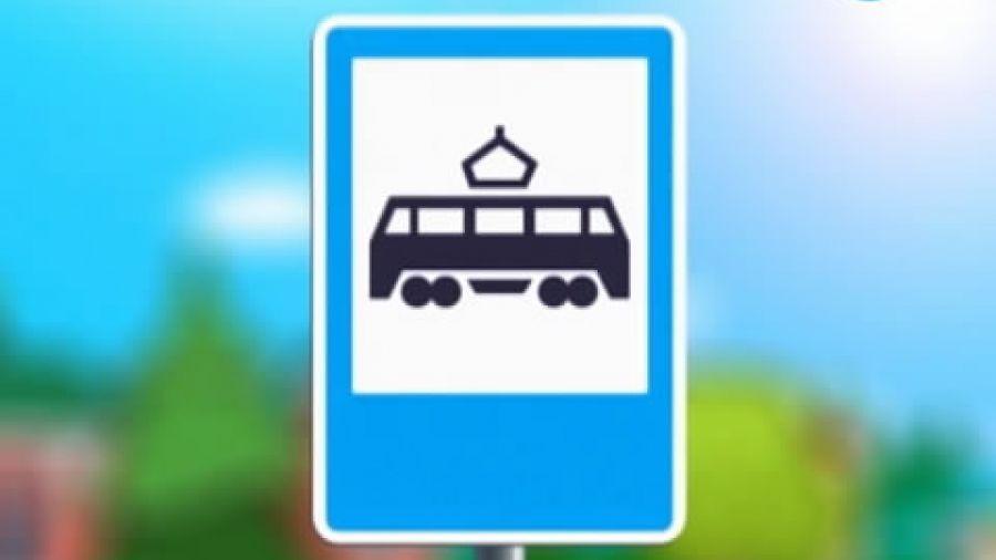 Знак «Место остановки трамвая»
