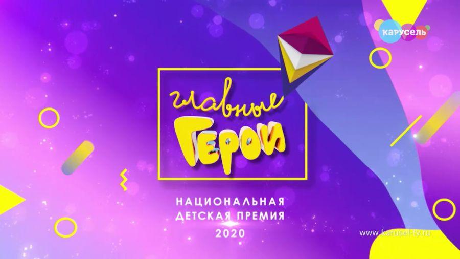 Церемония вручения Национальной детской премии «Главные герои – 2020»