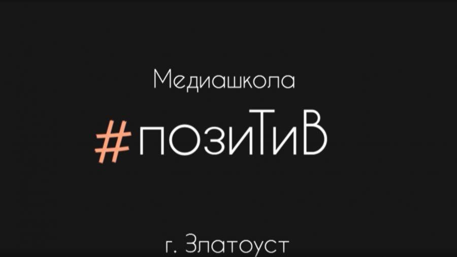 Поздравление медиашколы «ПозиТиВ»