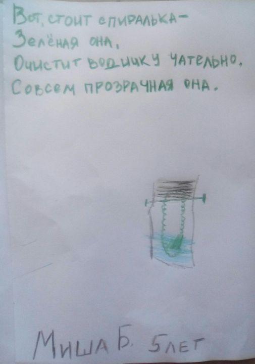 Мишуня-Misha