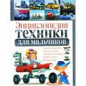 Энциклопедия техники для мальчиков