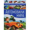 Автомобили мира. Большая энциклопедия  для детей