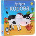 Добрая корова. Книжка-игрушка