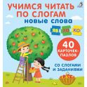 Робинс Обучающая игра Учимся читать по слогам Новые слова