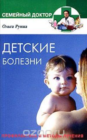 Детские болезни. Профилактика и методы