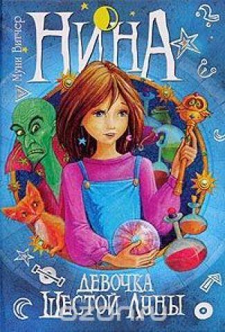 Нина. Девочка Шестой Луны. Книга 1