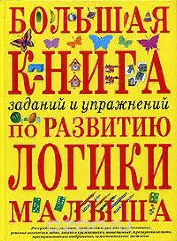 Большая книга заданий и упражнений по развитию логики малыша