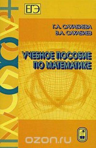Учебное пособие по математике