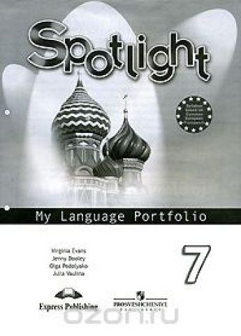 Spotlight 7: My Language Portfolio / Английский язык. 7 класс. Языковой портфель