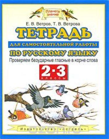 Тетрадь для самостоятельной работы по русскому языку. 2-3 классы. Проверяем безударные гласные в корне слова