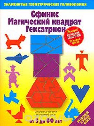 Сфинкс. Магический квадрат. Гексатрион