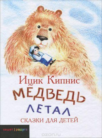 Медведь летал