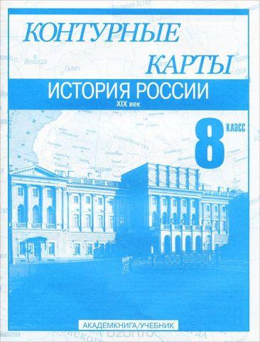 Контурные карты. История России. XIX век. 8 класс