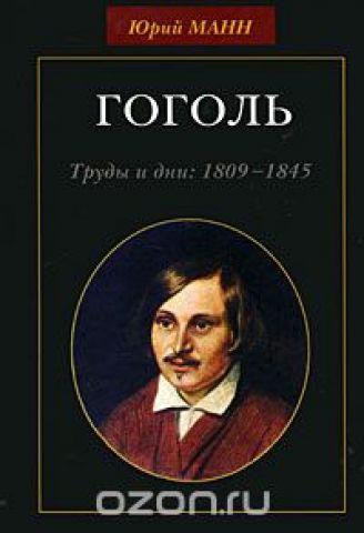 Гоголь. Труды и дни. 1809-1845